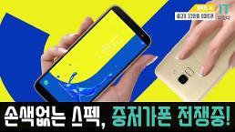 [IT다있다] 삼성 갤럭시J6 출시, 33만원!
