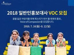 한국컴패션, 가난한 어린이 목소리돼 줄 일반인 홍보대사 모집