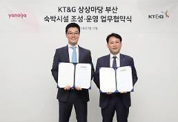야놀자-KT&G, 상상마당 부산 숙박시설 조성 업무협약 체결