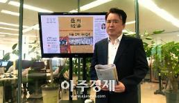 [곽영길의 조간브리핑] 7월 18일(수) 뉴스