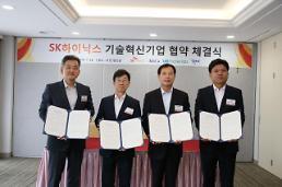 SK하이닉스, 2기 '기술혁신기업' 선정... 협력사 집중지원 나서