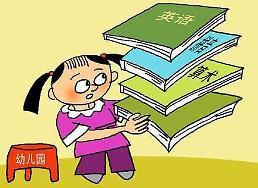 """중국 """"유치원, 영어∙한자 등 초등과정 선행학습 안돼"""""""