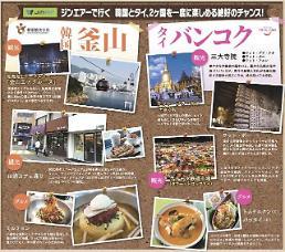 여행도 1+1?! 일본인 관광객 위한 부산·태국 여행상품