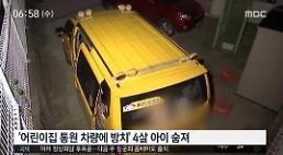 동두천 어린이집 차량사고, 폭염 속 세워두면 온도는 몇도까지 오를까