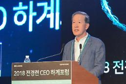 """전경련, CEO 하계포럼… 허창수 회장 """"변화하는 시대, 전경련 역할 고민"""""""