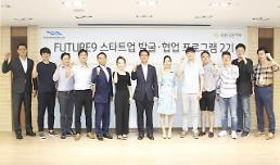 KB국민카드, 퓨처나인2 참여 스타트업 10개 기업 선정
