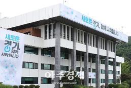 [경기도]지방세 부과징수 합동조사 실시 총 45억 추가징수