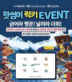KT스카이라이프, 원마운트와 손잡고 '핫썸머 럭키 이벤트'