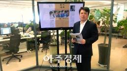 [곽영길의 조간브리핑] 7월 19일(목) 뉴스