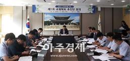 [경기 광주시]수도권 규제 완화 위한 규제혁파 추진단 회의 개최