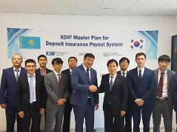 예보, 카자흐스탄 보험금지급시스템 구축 지원 나서