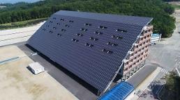 KCC, 국내 최대규모 도시형 태양광 발전소 준공