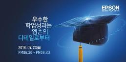 엡손, 교육 산업 대상 제4차 EPIC 컨퍼런스 개최