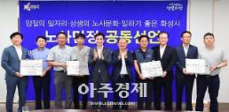 화성시 노·사·민·정협의회, '지속가능한 일자리 창출 합심