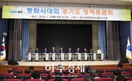 경기도, 평화경제 3대3로 전락으로 남북평화협력시대 중심으로 거듭나야