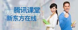 [중국기업] 중국 교육업계 강자 신둥팡온라인, 홍콩 증시 똑똑
