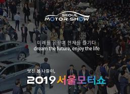 2019 서울모터쇼, 다음달 1일부터 참가업체 모집