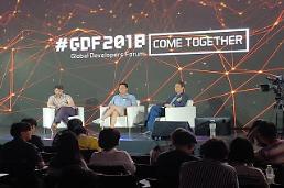 GDF 2018, VR-커머스 세션 포럼 진행