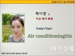 [제이정's 이슈 영어 회화] Air conditioningitis (냉방병)