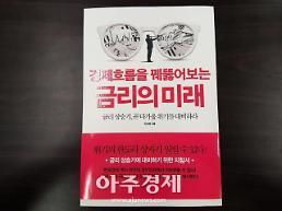 [아주책 신간]'경제흐름을 꿰뚫어보는 금리의 미래'..금리 상승기에 투자전략?