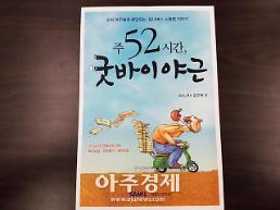 [아주책 신간]'주52시간,굿바이 야근'..소설 형식으로 개정 노동법 설명
