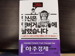 [아주책 신간]'당신은 햄버거 하나에 팔렸습니다'..SNS서 소비자 사로잡는 핵심코드?