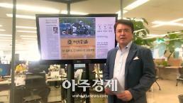 [곽영길의 조간브리핑] 7월 20일(금) 뉴스