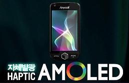 해외에 삼성·LG 아몰레드 기술 유출, 협력사 직원 무죄