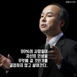 손정의, 인생 거는 필승 경영 전술 손의 제공병법