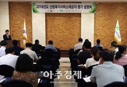 '2018 산림복지서비스 제공자 평가 설명회' 개최