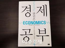 [아주책 신간]'한 번은 경제 공부'..일반인을 위한 쉬운 경제 입문서