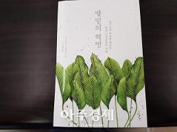 [아주책 신간]'발밑의 혁명'..흙을 되살리는 고대의 지혜와 현대 과학