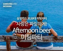 """""""맥주 마시면서 데이트""""…가연, '미팅파티' 개최"""