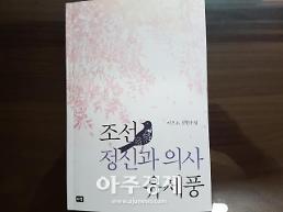 [아주책 신간]'조선 정신과 의사 유세풍'..한을 품은 이들의 치료