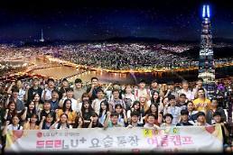 LGU+-한국장애인재활협회, 두드림 U+요술통장 여름캠프 열어