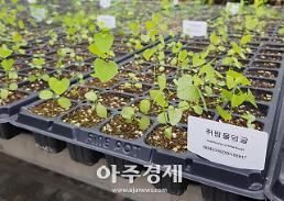국립생물자원관, 수원천 도심 생태서식지 조성