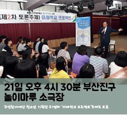 [로컬카드뉴스]부산교육청, 청소년 기획단 미래학교 프로젝트 회의