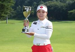 이소영, 문영 퀸즈파크 챔피언십 우승...최혜진, 상금 1위