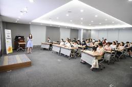 넷마블문화재단, 게임소통교육 부모공감클래스 '오키토키' 3회 진행