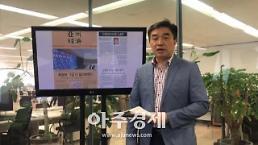 [김태균의 조간브리핑] 7월 24일(화) 뉴스