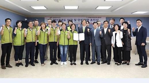 한림대의료원, 노사 화합 '임금‧단체협약 조인식' 개최