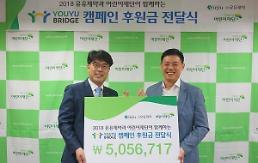 유유제약, 환아복 지원 캠페인 '유유브릿지'에 500만원 후원
