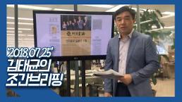 [김태균의 조간브리핑] 7월 25일(수) 뉴스