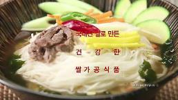 공영홈쇼핑, 우리 쌀 가공식품 판매…'아이러브 미(米)' 방송