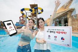KT, 여름철 다양한 멤버십‧올레tv 혜택 제공