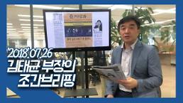 [김태균의 조간브리핑]  7월 26일(목) 뉴스