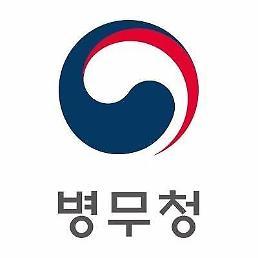 병무청, 2019년 입영 카투사 모집 공고
