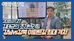 [김태균의 조간브리핑] 7월 27일(금) 뉴스