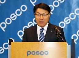 최정우 포스코 회장 대북사업 단계적 접근
