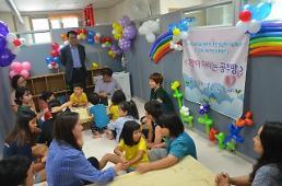 기정원, 소외아동 위한 '희망 공부방' 개소…중기 제품으로 구성